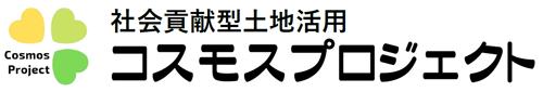 福岡で土地活用・賃貸経営をお考えの方へ